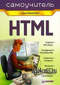 HTML самоучитель Нины Комоловой