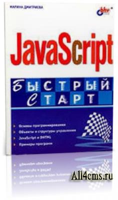 JavaScript. ������� �����