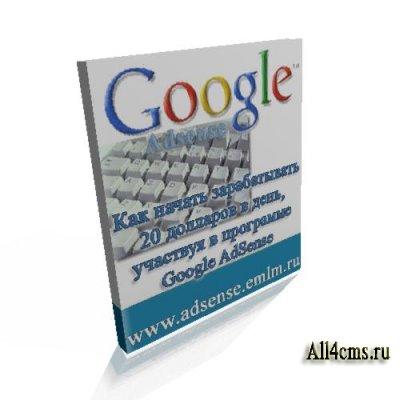 Как начать зарабатывать 20 долларов в день в программе Google Adsense