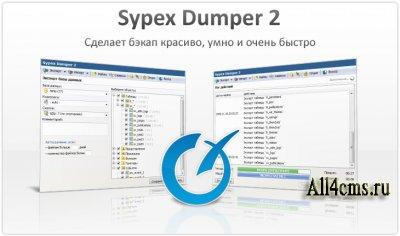 Sypex Dumper 2.0.6 Beta