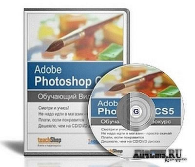 Экспресс видеокурс Adobe Photoshop CS5