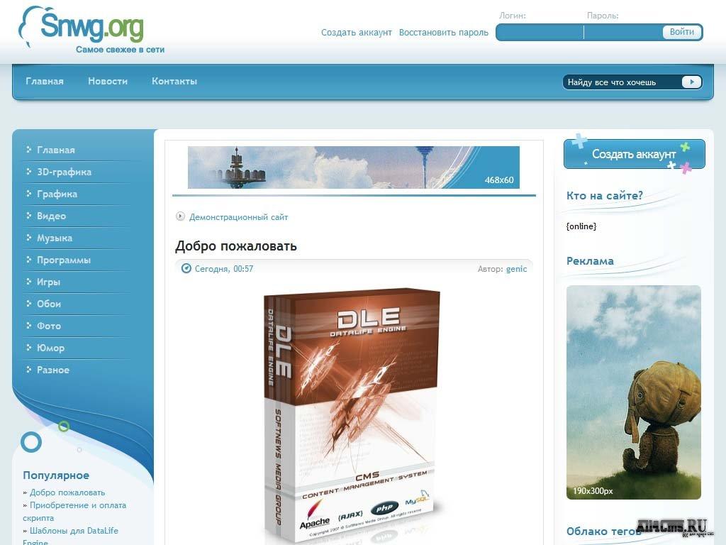 Создание сайта dle коды для создания сайта php
