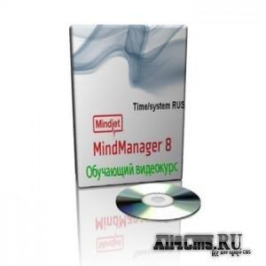 Видеокурс по программе Mind Manager (Евгений Попов)