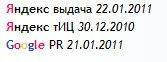 Информер апдейтов тИЦ, PR для DLE