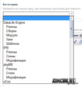 Выбор категорий при добавлении новости для DLE 9.x
