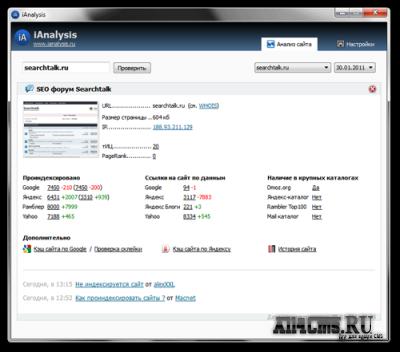iAnalysis — это бесплатная программа для анализа сайтов