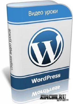 Уроки Wordpress (2008-2010)