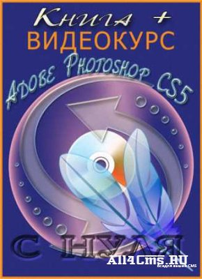 Adobe Photoshop CS5 с нуля.(Книга + СD)