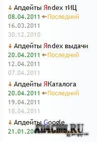 Яндекс Апдейты 2.0 + Google для DLE 9x