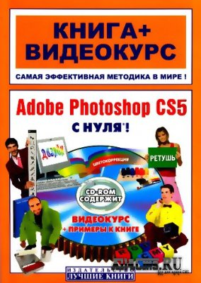 Adobe Photoshop CS5 видео уроки 2011