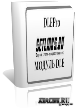 Модуль Setlinks v.1.0 для DLE 9.2