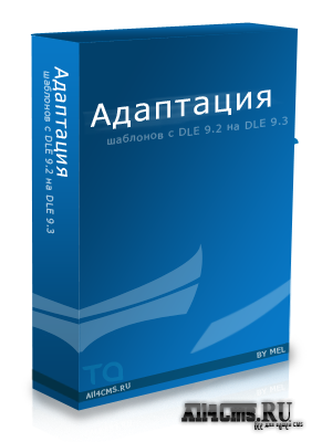 Адаптация шаблонов с DLE 9.2 на DLE 9.3