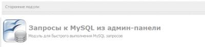 Модуль запросы к MySQL