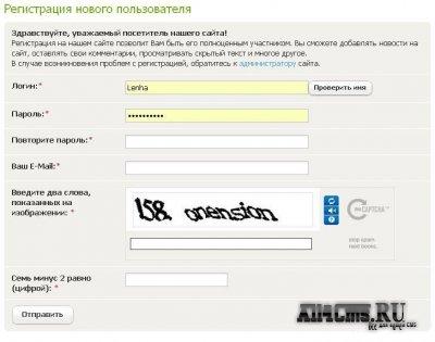 Модуль Доп. вопрос при регистрации