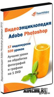 Сборник видеокурсов - Видеоэнциклопедия Adobe Photoshop (2011) PC
