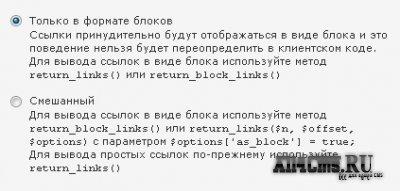 Новые возможности в Sape: блоки ссылок