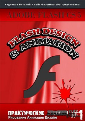 ��������� ���� ������ � �������� � Adobe Flash CS5 (2011) RUS