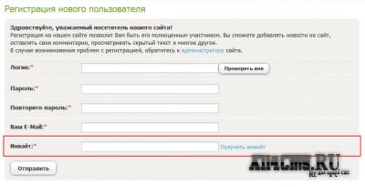 Регистрация по инвайтам для xPay