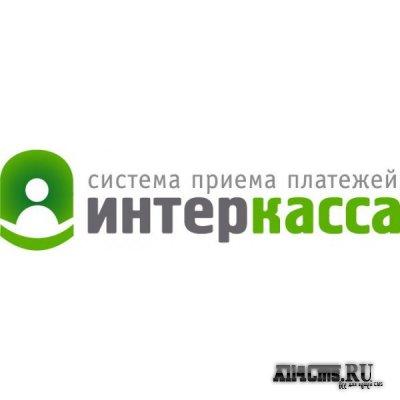ИнтерКасса 1.0 для модуля xPay
