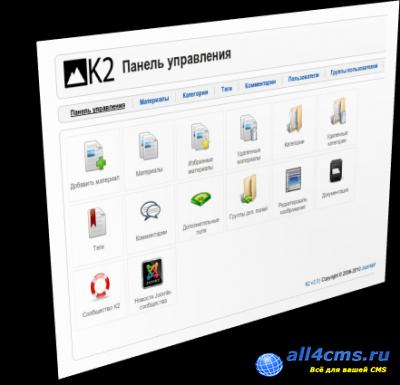 Компонент K2: конструктор контента (CCK)