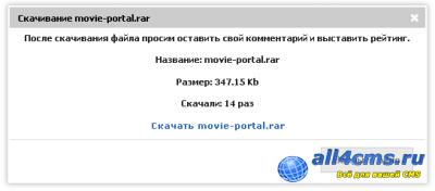 Скачивание атачей в модальном окне DLE 9.0-9.2