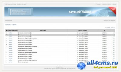 Фотоальбомы для DataLife Engine – версия 0.09