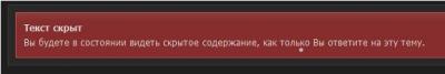 Hide Content RUS для IPB 3.2.x