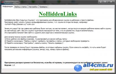 Программа для поиска скрытых ссылок в шаблонах и файлах