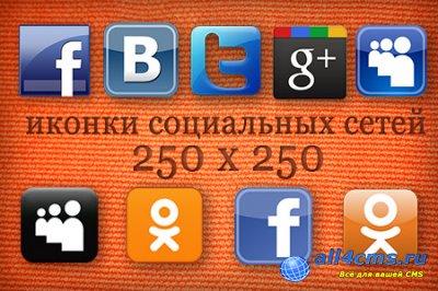 Логотипы социальных сетей 250 х 250