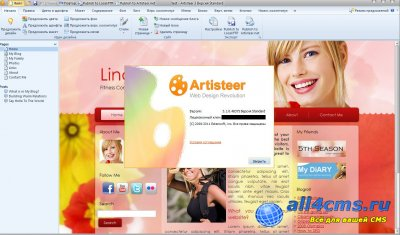 Extensoft Artisteer 3.1.0.48375 [Multi/Rus] Полная версия