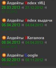 Яндекс Апдейты 3.0 + Google