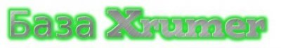 Xrumer Links - 125.000 PR3+