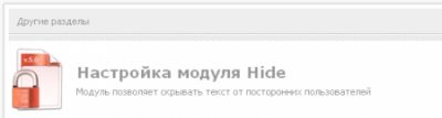 Модуль Hide v.5.4 Final Release для DLE 9.7