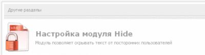 Модуль Hide v.5.4 Final Release для DLE 9.7