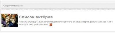 Модуль Биографии актёров 1.2