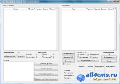 KeyFilter 1.0 - фильтровщик ключей