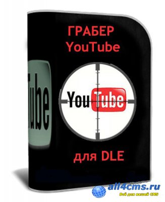 Граббер YouTube DLE