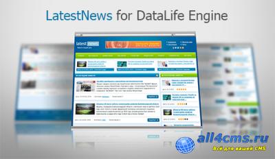 Новостной шаблон LatestNews для DLE 9.7