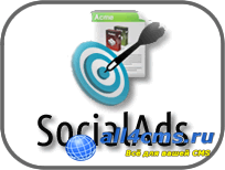 SocialAds для Joomla