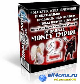 Бизнес пакет: Personal Money Empire 2