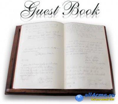 Большая база гостевых книг от 03.05.2013