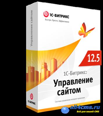 1С-Битрикс: Управление сайтом v12.5.1