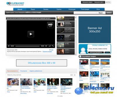 Скрипт видео хостинга ClipBucket v.2.6.738 Rus