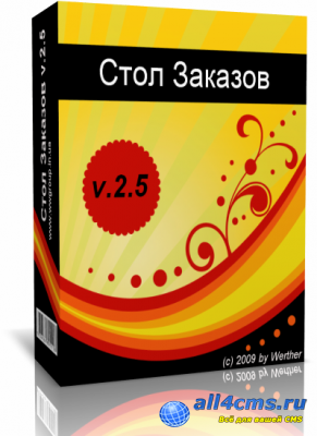 Модуль Стол Заказов 2.5 DLE 9.7 (Nulled)