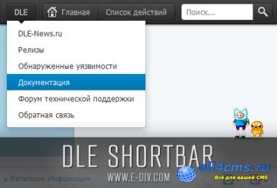DLE ShortBar v.1