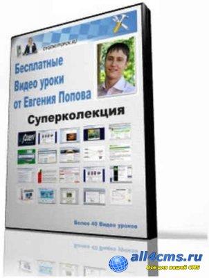 Все бесплатные видеоуроки с сайта Евгения Попова