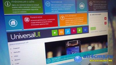 Шаблон UniversalUI Metro Dle 9.8