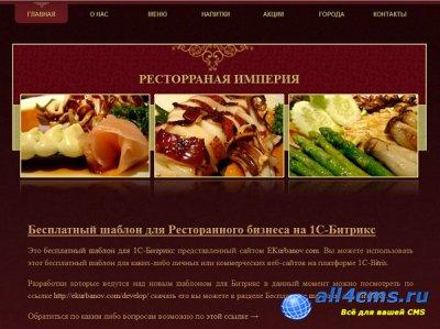 Бесплатный шаблон для Ресторанного бизнеса на 1С-Битрикс