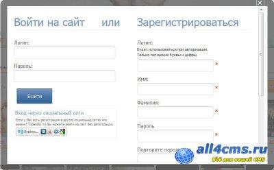 Модуль регистрации и авторизации в модальном окне