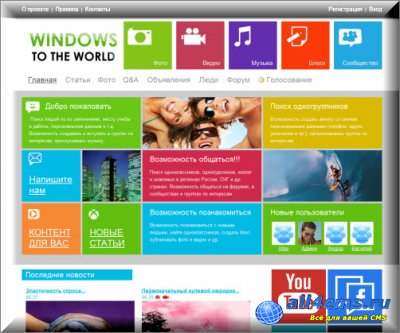 Шаблон в стиле windows 8 для InstantCMS v1.10.1